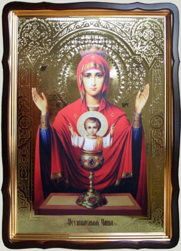 Икона Божией Матери Неупиваемая Чаша 80х60 (110х80см)