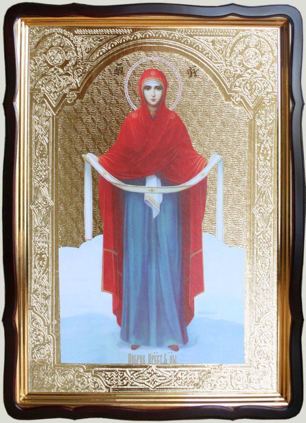 Покров Пресвятой Богородицы 80х60см (110х80см)