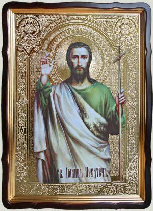 Икона Иоанна Предтечи 80х60см (110х80см)