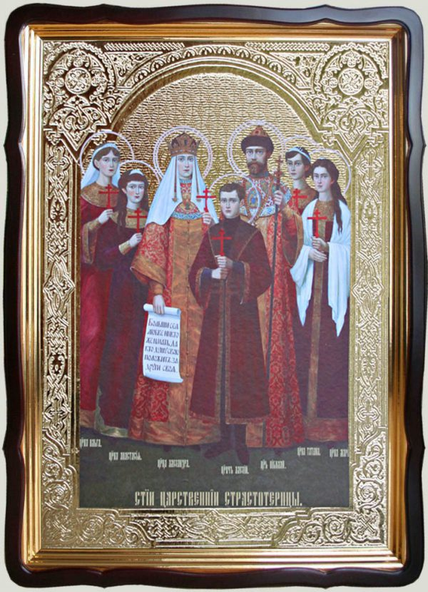 Икона Царственные страстотерпцы 80х60см (110х80см)