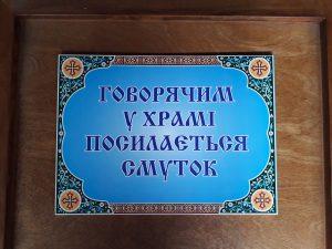 Табличка для Храма из пвх пластика 20х30см