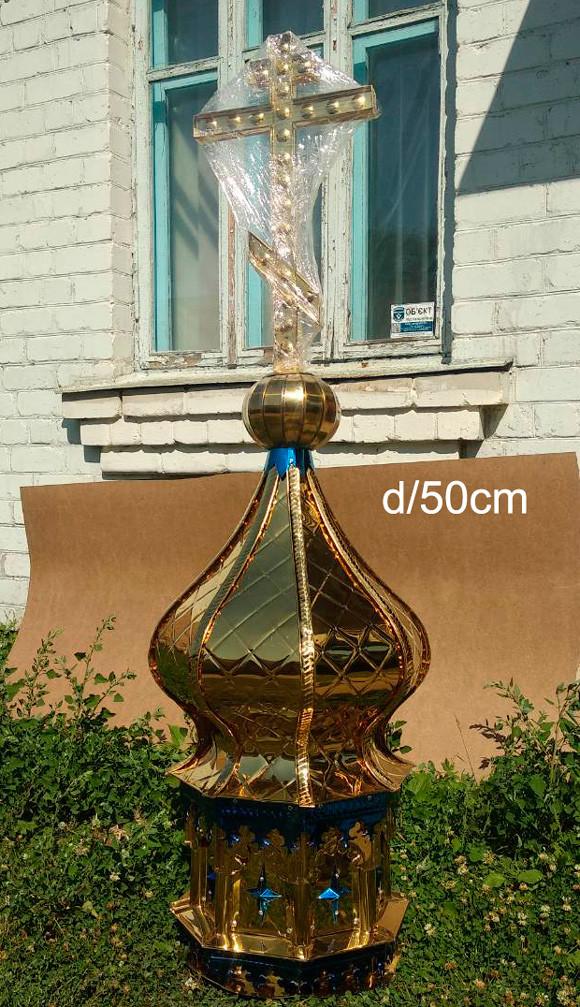 Купол малый диаметр в луковице d/50см (фигурный крест)