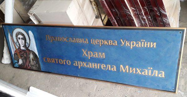 Табличка из камня для Храма Архангела Михаила 167х50см