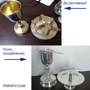 Реставрация Евхаристического набора (посребление)