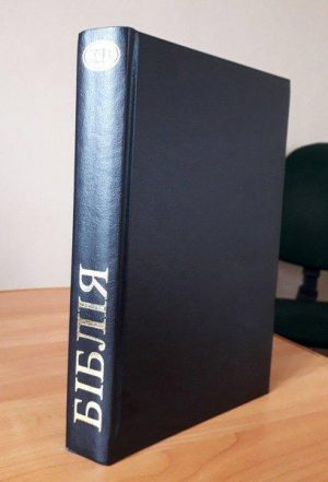 Біблія в твердій обкладинці на українській мові
