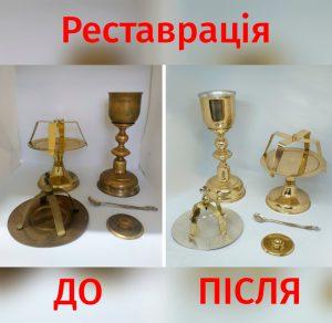 Евхаристический набор до и после реставрации