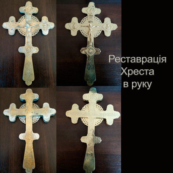 Реставрация старого креста священника