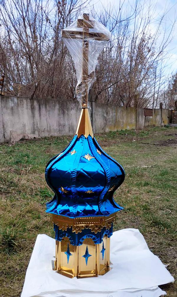 Купол малый синий булат d/40cm с простым крестом