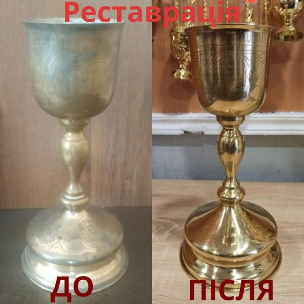 Реставрация евхаристической чаши на 0.5л.
