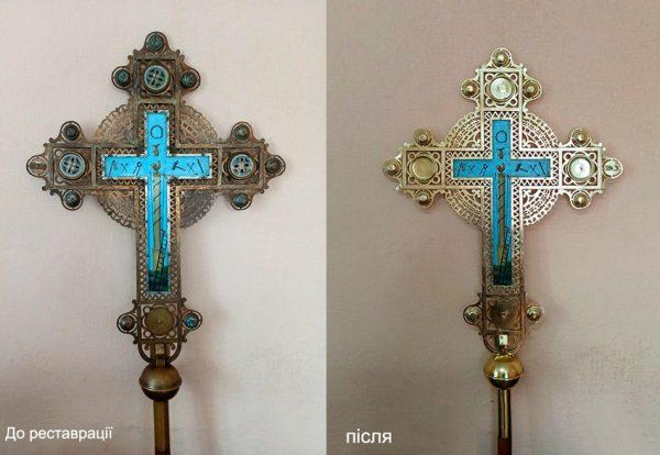 Реставрация запрестольного креста из латуни