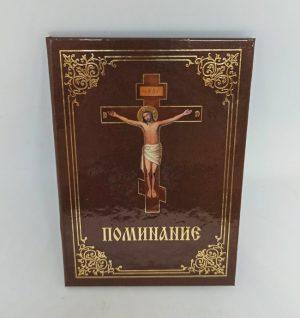 Поминание твердая обложка (укр/рус)