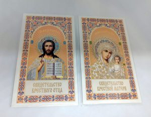 Свидетельство крестных родителей 1шт. (укр. руск)