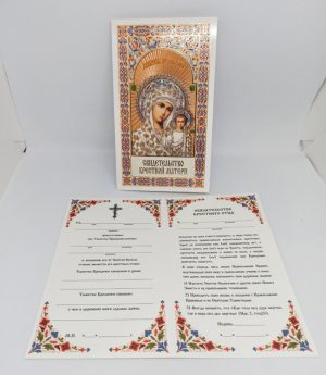 Свидетельство крестной матери 1шт. (укр. руск)