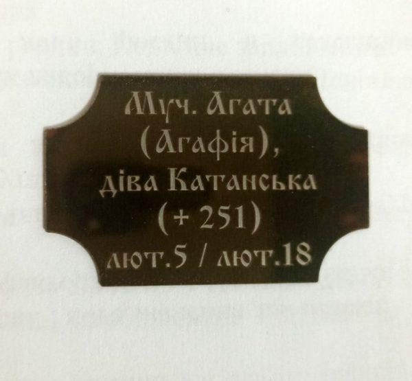 Изготовление табличек с надписями (гравировкой по булату)