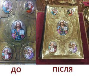 Реставрация Святого Евангелия