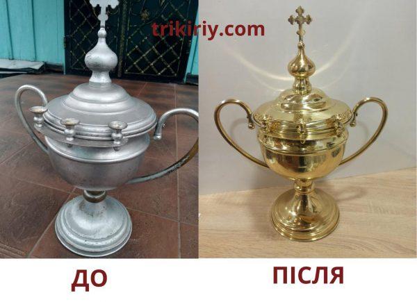 Старая водосвятная чаша до и после реставрации