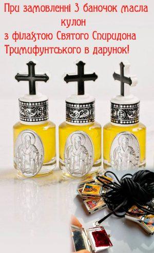 МАСЛО из лампадок над ракой Св.Спиридона Тримифунтского 3шт. + Подарок ЛАДАНКА-кулончик с филахтой