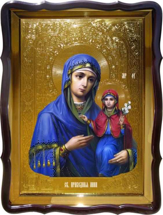 Икона Святой Анны для храма 80х60см