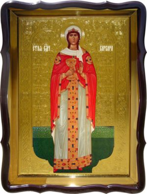 Церковная Икона Святой  Варвара (ростовая)