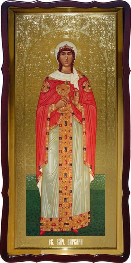 Церковная икона Святой Варвары большая купить