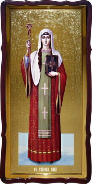 Православная большая икона Святой Нины