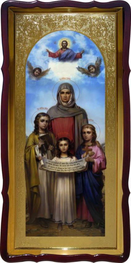 Православная большая икона Святой Софии