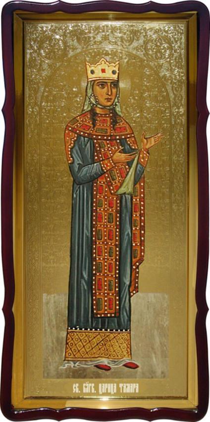 Православная большая икона Святой Тамары