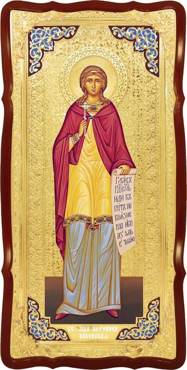 Храмовая икона в ризе Святая Антонина Никейская в православном магазине