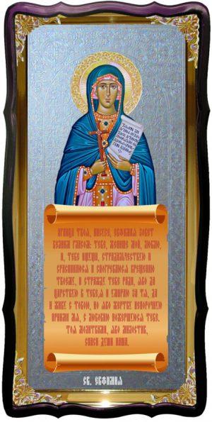 Икона с фоном под серебро Святая Евфимия в православном интернет магазине