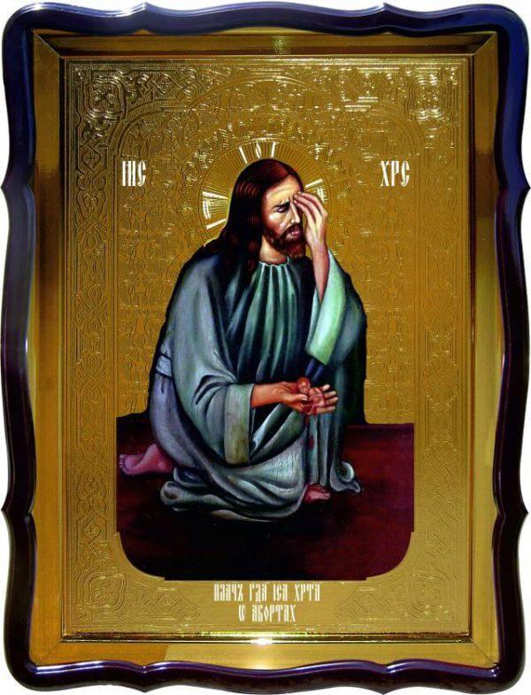 Икона Иисуса Христа -  Плач Исуса о абортах