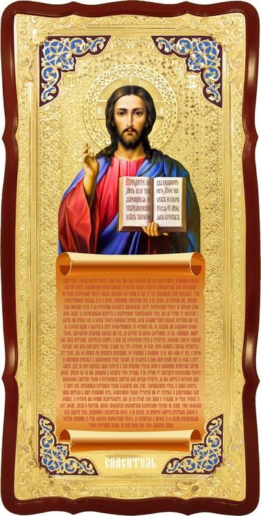 Иисуса христа икона для храма Спаситель с молитвой