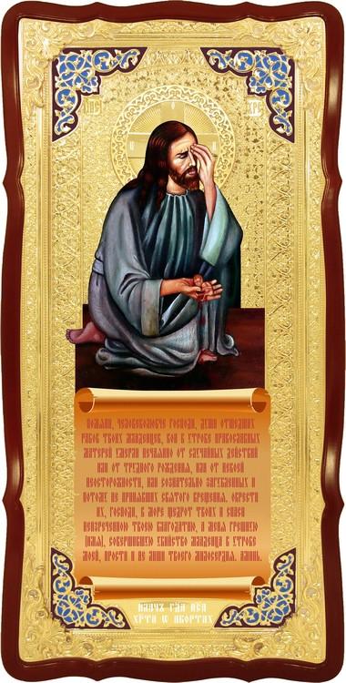 Иконы православной церкви -  Плач Иисуса об абортах