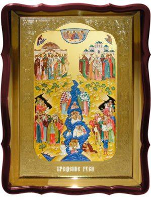 Икона для церкви Крещение Руси