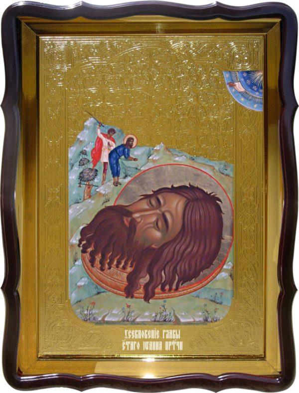 Магазин икон предлагает икону Усекновение Главы Св. Иоанна Предтечи
