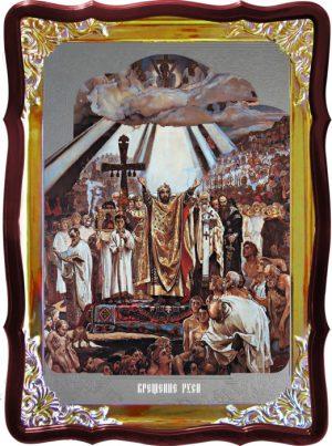Храмовая икона Крещение Руси