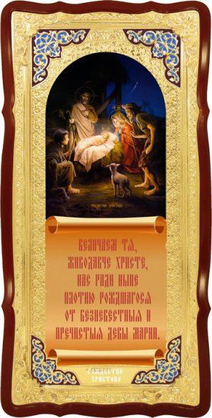 Иконы православной церкви: Рождество Христово+молитва