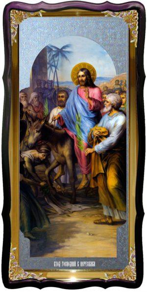 Магазин икон предлагает икону Вход Господен в Иерусалим