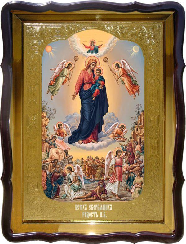 Православные иконы святых:  Всех Скорбящих Радость Пресвятой Богородицы