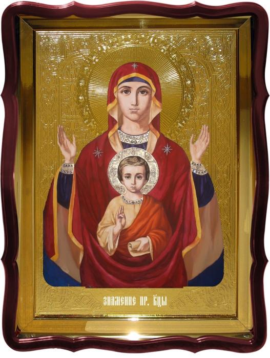 Купить икону Знамение Пресвятой Богородицы