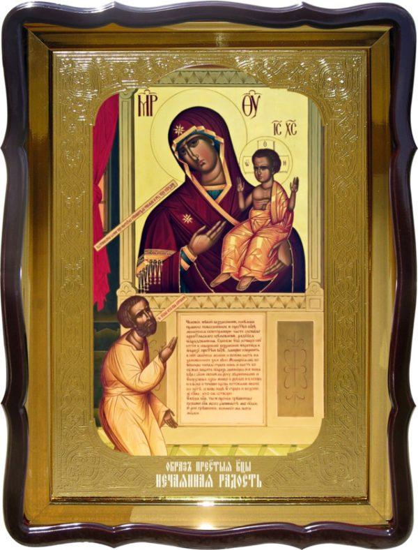 Икона в лавке -  Нечаянная Радость Пресвятой Богородицы