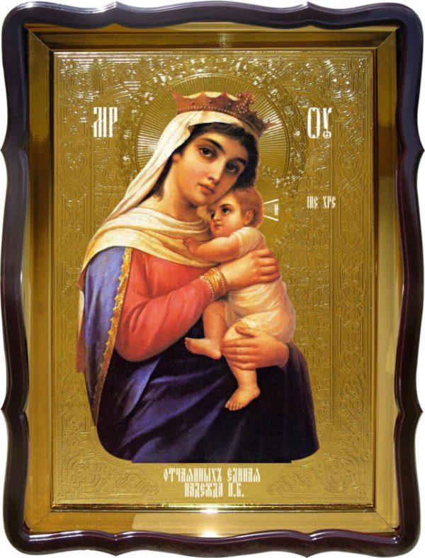 Икона в интернет магазине Отчаяных Единая Надежда Пресвятой Богородицы