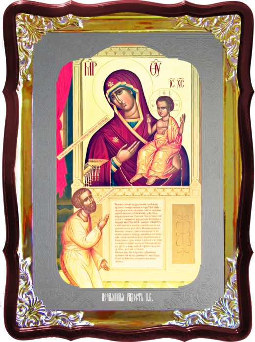 Православная икона Божией Матери Нечаянная радость