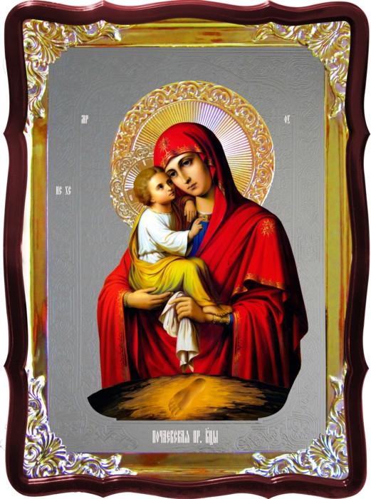 Православные иконы святых:  Почаевская Пресвятой Богородицы