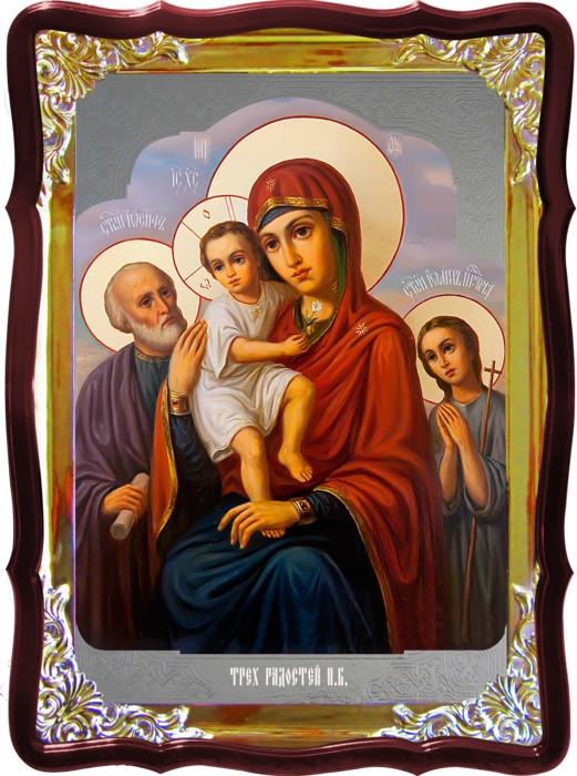 Православная икона  Трех радостей Пресвятой Богородицы
