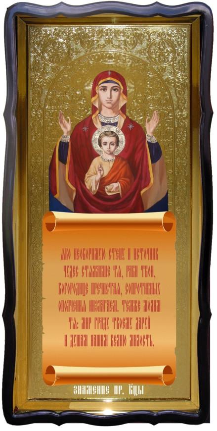 Православная икона на заказ Знамение Пресвятой Богородицы