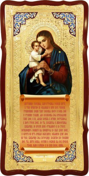 Икона в интернет магазине Взыскание погибших Пресвятой Богородицы