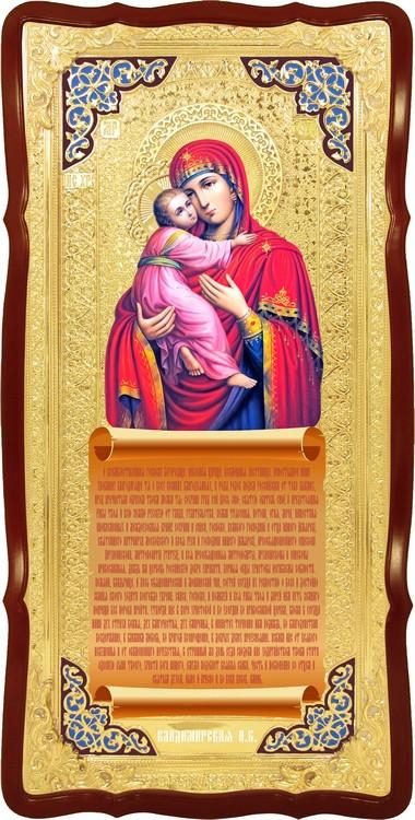 Православная икона на заказ Владимирская Пресвятой Богородицы