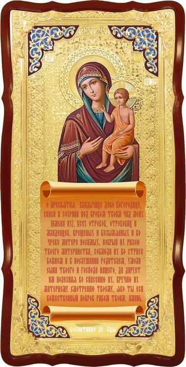 Купить икону Воспитание Пресвятой Богородицы