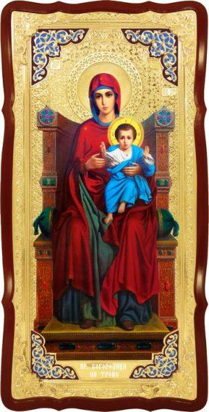 Православная икона на заказ Пресвятой Богородицы на троне