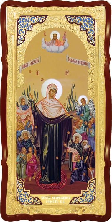 Православная икона на заказ Всех скорбящих радость (грошики)